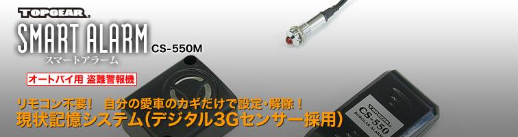 スマートアラーム オートバイ用 盗難警報機 cs-550m