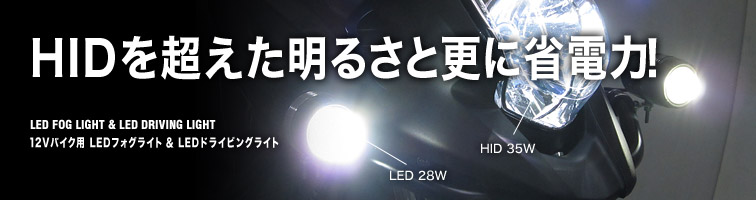 12vバイク用 ledフォグライト & ledドライビングライト