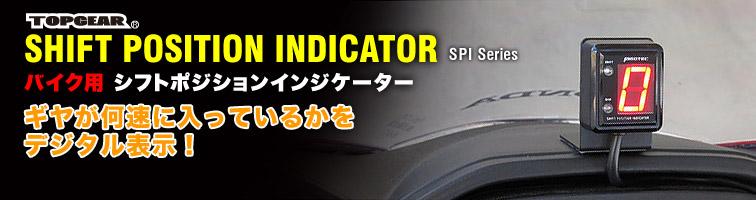バイク用 シフトポジションインジケーター spiシリーズ